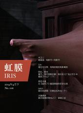 IRIS Apr.2014 Vol.2 (No.016): 第 16 期