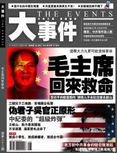 《大事件》第22期: 毛主席回來救命