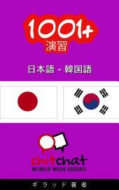 1001+演習 日本語 - 韓国語