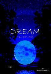 드림(DREAM)[체험판]: 165886권