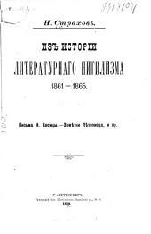 Изь исторіи литературнаго нигилизма, 1861-1865