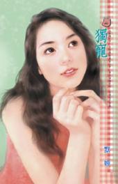 獨寵~結縭之: 禾馬文化甜蜜口袋系列079