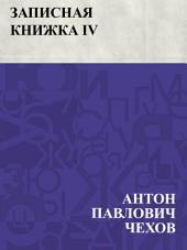 Записная книжка IV