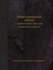 Общеславянская азбука