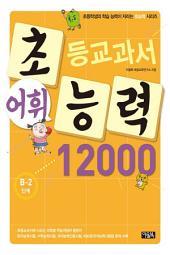 초등교과서 어휘능력 12000 B-2단계: 초등학생의 학습 능력이 자라는 초능력 시리즈