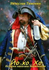 Йо-хо... Хо!. Истории капитана Вержбински