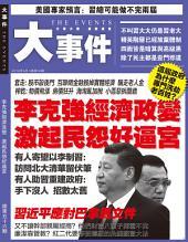 《大事件》第56期: 李克強經濟政變 激起民怨好逼宮