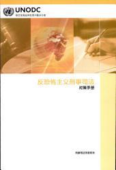 Handbook on Criminal Justice Responses to Terrorism