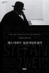 체스 이야기·낯선 여인의 편지 (세계문학전집 021)