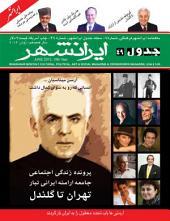 ماهنامه فرهنگی، سیاسی، هنری، اجتماعی ایرانشهر - شماره 7: iranshahr monthly cultural, political & social magazine (7)