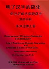 明了汉字的简化: 学习正体字和简体字