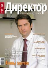 Директор информационной службы: Выпуски 7-2012