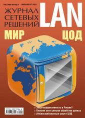 Журнал сетевых решений / LAN: Выпуски 7-2010