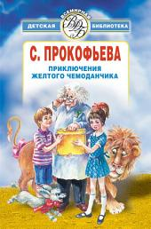 Приключения желтого чемоданчика (сборник)