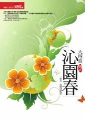 沁園春(封面改版)