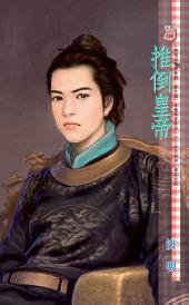 推倒皇帝~幽魂淫豔樂無窮 番外篇: 禾馬文化甜蜜口袋系列501