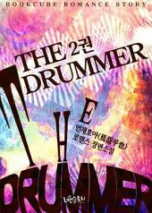 드러머 (The drummer) 2 (완결)