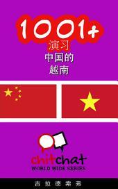 1001+ 演习 中国的 - 越南
