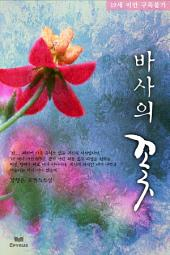 바사의 꽃