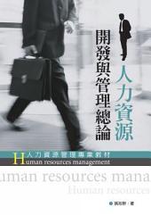 人力資源開發與管理總論