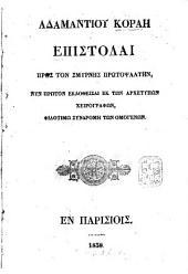Epistolai pros ton Smyrnēs prōtopsaltēn: nyn prōton ekdotheisai ek tōn archetypōn cheirographōn , philotimō syndromē tōn homogenōn