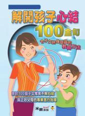 解開孩子心結100金句