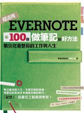 Evernote 100個做筆記的好方法: 數位化重整你的工作與人生