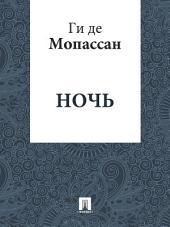 Ночь (перевод Г.А. Рачинского)