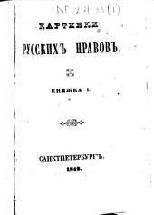 Картинки русских нравов