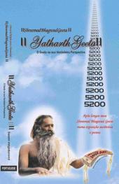 Yatharth Geeta - Portuguese: O Bhagavad-Gita em Portuguese
