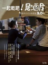 一起乾吧!居酒屋: 溫暖系日式小料理堂50+