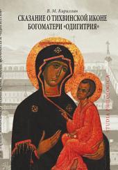 Сказание о Тихвинской иконе Богоматери «Одигитрия»