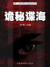第二次世界大战史丛书·诡秘谍海