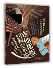 吉他指板超解密手冊-完全版: 記憶吉他音階位置的救星