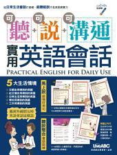 可聽可說可溝通實用英語會話: 從生活會話打好基礎,讓你在英語環境中可聽、可說、可溝通!