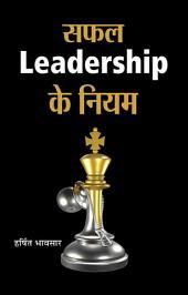 सफल Leadership के नियम: Safal Leadership Ke Niyam