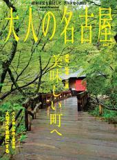 大人の名古屋 vol.27 愛知・岐阜・三重 美味しい町へ (HANKYU MOOK)