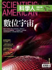 科學人(第121期/2012年3月號): SM121