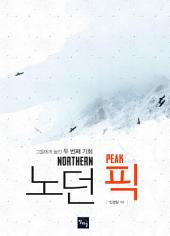 노던픽: Northern Peak