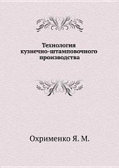 Технология кузнечно-штамповочного производства