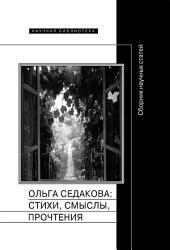 Ольга Седакова: стихи, смыслы, прочтения. Сборник научных статей