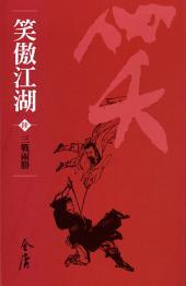 三戰兩勝: 笑傲江湖6 (遠流版金庸作品集60)