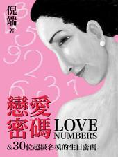 戀愛密碼: Love Numbers