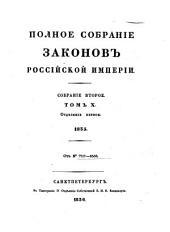 Полное собрание законов Российской империи: собрание второе. 1835, Том 10