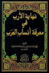 نهاية الأرب في معرفة أنساب العرب