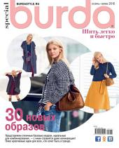 Burda Special: Выпуски 6-2016