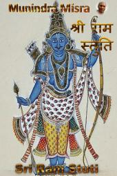 Ram Stuti In English Rhyme: राम स्तुति