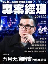專案經理第10期(2013年8月): 五月天演唱會的專案管理