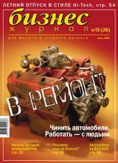 Бизнес-журнал, 2003/13