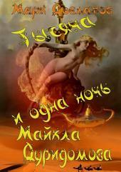 Тысяча и одна ночь Майкла Дуридомова
